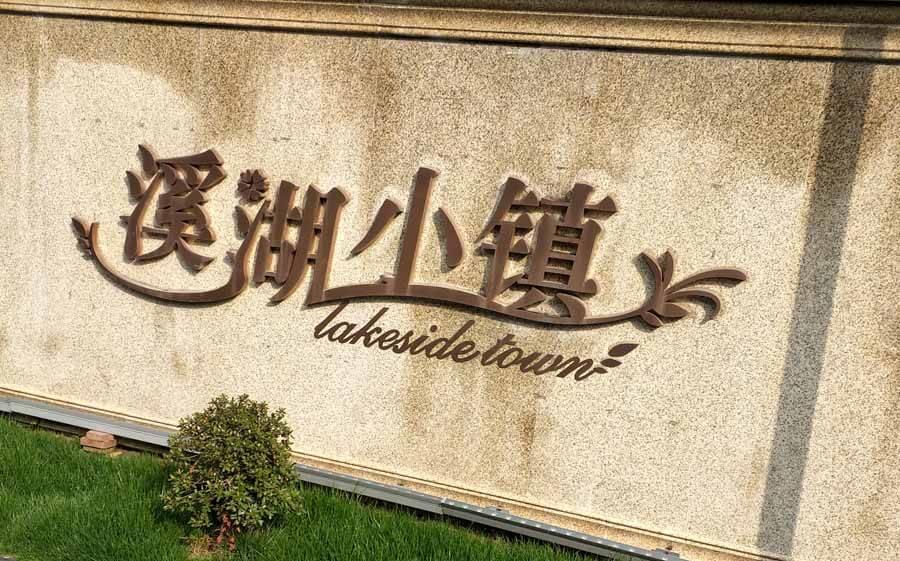 常州溪湖小镇高端别墅灯具定制-孙氏照明设计